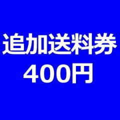 追加送料券400円
