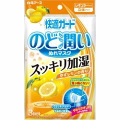 白元アース 快適ガード のど潤いぬれマスク レギュラーサイズ ゆずレモンの香り 3回分(4902407581761)