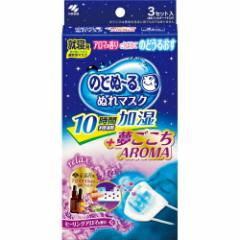 小林製薬 のどぬーるぬれマスク +夢ごこちAROMA ヒーリングアロマの香り 3セット入 ( 乾燥対策 濡れマスク ) ( 4987072036105 )