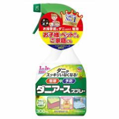 アース製薬 ダニアーススプレー ハーブの香り 300ml(4901080010919)
