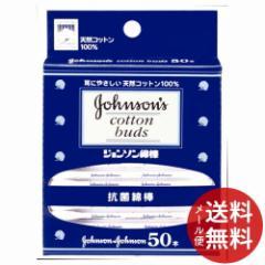 【メール便送料無料】【ジョンソン・エンド・ジョンソン】【ジョンソン ベビー】ジョンソン綿棒50本入【50本】 (4901730011020)