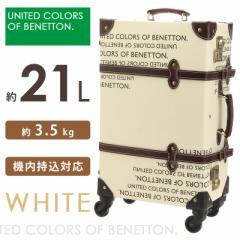 キャリーケース 機内持ち込み ベネトン トランクケース ホワイト 21L かわいい おしゃれ スーツケース 4輪 旅行バッグ 送料無料