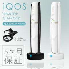 アイコス 卓上 充電器 デスクトップチャージャー 充電スタンド ホルダー USB充電器 IQOS 新型 2.4PLUS 対応 定形外郵便 送料無料
