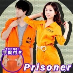 囚人 コスチューム 囚人服 オレンジ 囚人 コスプレ コスチューム 衣装 仮装 コスプレ ハロウィン 男性 男性用 メンズ ハロウィン コスプ