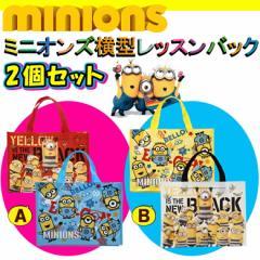 【2個セット】 ミニオン 横型 レッスンバッグ ミニオンズ グッズ バッグ バック 雑貨 ボブ ケビ
