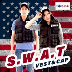スワット SWAT コスプレ ベスト ヘルメット(帽子) キャップ コスプレ 2点セット ハロウィン スワット 仮装 衣装 コスチューム タクティカ