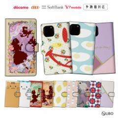 スマホケース 手帳型 多機種対応 iphoneX iphone8 iphone7 iPhone6s Plus ケース エクスペリア ギャラクシー アクオス アロウズ かわいい