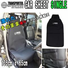 防水 カーシート カバー 運転席 助手席用 TRANSPORTER [トランスポーター]CAR SHEET CLOTH [カーシートクロス]フロントシート用