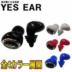 サーフィン 耳栓 YES EAR イエスイヤー Nanoテクノロジー技術が生んだ従来にないナノシルバー抗菌効果 イヤープラグ サーファーズイヤー