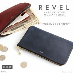 ★送料無料★ 長財布 メンズ 財布 革 本革 リアルレザー 日本製 使いやすい財布 L字ファスナー REGULAR エイジング (2色)【RVL-R207】