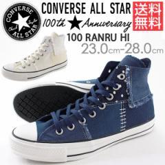 即納 あす着 送料無料 コンバース オールスター スニーカー ハイカット メンズ レディース 靴 CONVERSE ALL STAR 100 RANRU HI