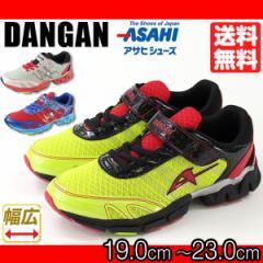 即納 あす着 送料無料 アサヒ スニーカー ローカット 子供 キッズ ジュニア 靴 ASAHI DANGAN J009
