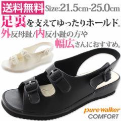 即納 あす着 送料無料 ピュアウォーカー サンダル オフィス レディース 靴 pure walker COMFORT 7611