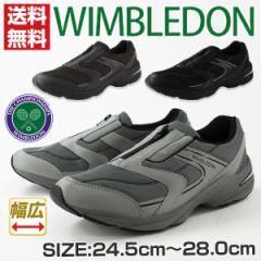 即納 あす着 送料無料 ウィンブルドン スニーカー スリッポン メンズ 靴 WIMBLEDON M043