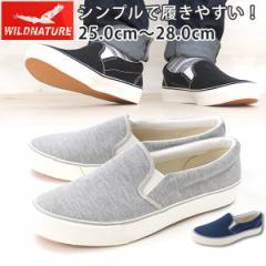 即納 あす着 送料無料 スニーカー スリッポン メンズ 靴 WILDNATURE 1001-14/03/01