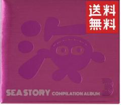 【送料無料】三洋 海物語 CD コンピレーションアルバム3 テーマ曲 サウンドトラック パチンコ キャラクター グッズ 海物語グッズ