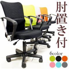 メッシュチェア オフィスチェア オフィスチェアー チェア チェアー パソコンチェア パソコンチェアー 椅子 イス いす PCチェア OAチェア