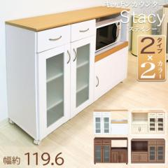 キッチンカウンター カウンターテーブル 食器棚 レンジ台 幅120cm 幅118cm 間仕切り キャスター 下収納 カウンターキッチン