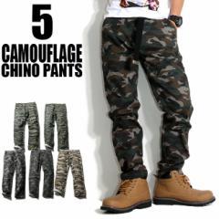 迷彩柄 チノパンツ メンズ 5パターン 迷彩チノ 迷彩パンツ ズボン チノパンツ スリム ゆったり メンズ カモフラ 大きいサイズ