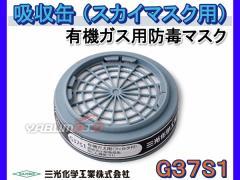防毒マスク スカイマスク用 直結式小型 吸収缶 G37S1 三光化学工業