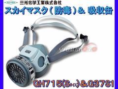 防毒マスク スカイマスク GH715 (Sサイズ) エラストマー面体 & 直結式小型吸収缶 G37S1 セット 三光化学工業