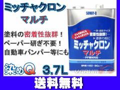 ミッチャクロンマルチ 3.7L 染めQ 塗料密着剤 密...