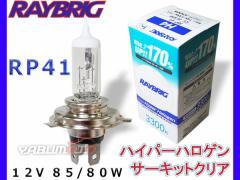ハロゲンバルブ H4 レイブリック ハイパーハロゲン サーキットクリア 12V 85/80W RP41 RAYBRIG ヘッドランプ