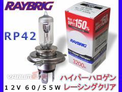 ハロゲンバルブ H4 レイブリック ハイパーハロゲン レーシングクリア 12V 60/55W RP42 RAYBRIG ヘッドランプ
