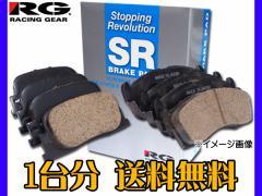 レガシィ BR系 BRG 12.02〜 RG ブレーキパッド 前後セット SR646M SR756M 送料無料