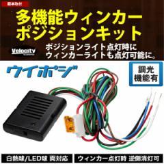 ウインカーポジションキット ウイポジ LED対応 調光機能 車検対応
