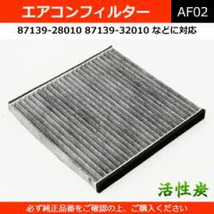 エアコンフィルター 活性炭 87139-28010 など 社外品 アルファード ノア エスティマ ハリアー プリウス プラド ヴォクシー