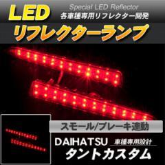 LEDリフレクター タントカスタム L375/378系 スモール・ブレーキ連動