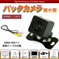 バックカメラ リアカメラ 変換ケーブル セット RD-C100 互換 カロッツェリア【配送種別:B】