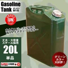 ガソリン携行缶 20L 1缶単品 縦型 緑/スチール製 消防法適合品 ガソリンタンク