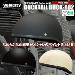 ヘルメット ダックテール 半キャップ 半ヘル フリ...