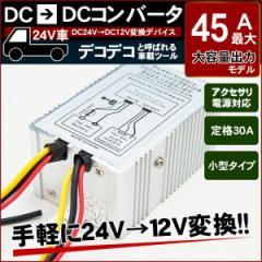 DC DC コンバーター 24V → 12V 最大45A 変圧器 ...