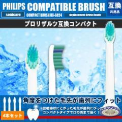 HX-6024 HX-6022 互換 替え歯ブラシ 4本セット 替えブラシ PHILIPS フィリップス ソニッケアー ミニサイズ