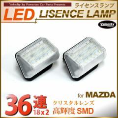LEDライセンスランプ 車種専用設計 CX-5 CX-7 ア...