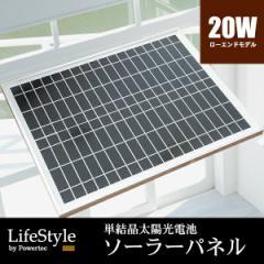 単結晶 太陽光パネル ソーラーパネル 20W【配送種別:B】