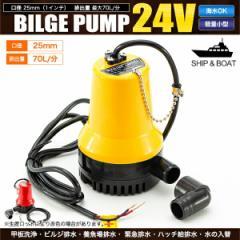 ビルジポンプ 24V 小型 水中ポンプ ビルジ排水 ハッチ給排水 養魚場排水