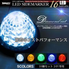 トラック LEDサイドマーカー 24V 丸型 スモールブレーキ ウインカー 連動  16LED 10個セット 全5色
