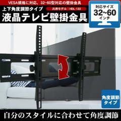 テレビ用壁掛け金具/32〜60インチ用 液晶テレビ ...