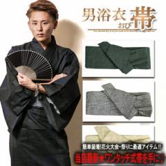 浴衣帯 メンズ 送料無料 帯人気 献上角帯 角帯 ワンタッチ帯 マジックテープ 綿100% 浴衣帯