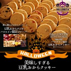 ハロウィン限定豆乳おからクッキー(秋の大収穫セレクション)※10月24日から発送 今だけの8つのスペシャルフレーバー