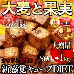 今なら大増量800g→1kg【大麦と果実のソイキューブ】※10月1日から発送 小麦粉不使用でとってもヘルシー♪食物繊維たっぷりで満腹