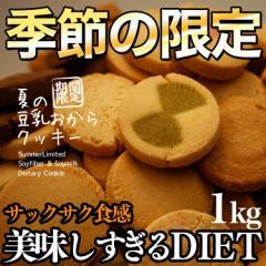 【夏の豆乳おからクッキー】夏限定8つのスペシャルクッキーがサクサクッと焼きあがりました!実力派パティシエの新作レシピが遂に登場!