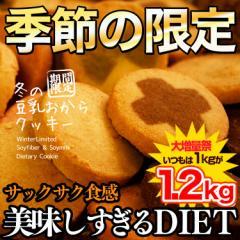今だけ増量1kg→1.2kg【冬の豆乳おからクッキー】