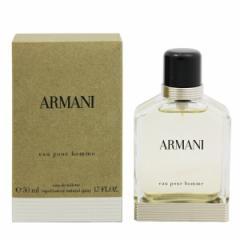【ジョルジオ アルマーニ】 アルマーニ プールオム (2013) オーデトワレ・スプレータイプ 50ml GIORGIO ARMANI 香水 フレグランス
