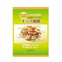 【素焼きミックスナッツ】デルタインターナショナル DELTA INTERNATIONAL ナッツ週間 154g 食料品