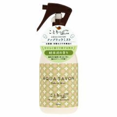 【香水 アクアシャボン】AQUA SAVON アクアシャボン ファブリックミスト 軽井沢の香り 250ml